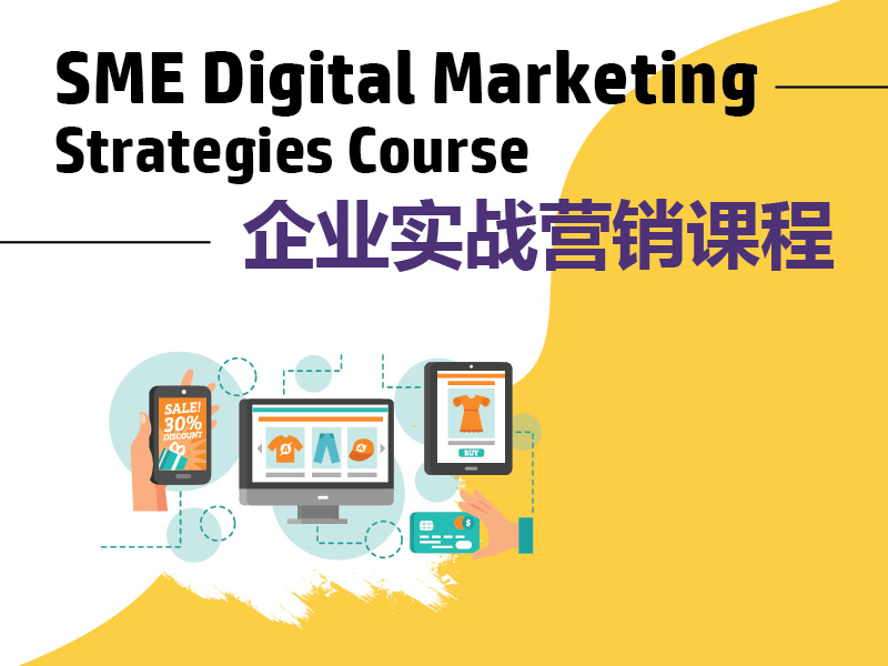 SME Digital Marketing – Strategies Course